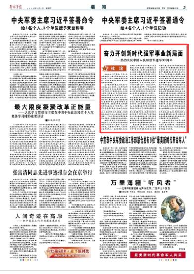 解放军报刊文:奋力开创新时代强军事业新局面|人民军队