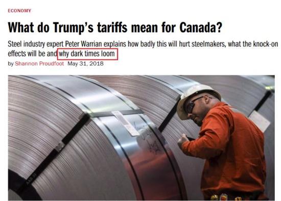 ▲加拿大媒体普遍担心特朗普的做法会重创加拿大钢铁行业和经济