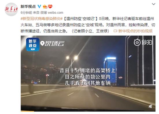 """浙江温州防疫""""空城记""""图片"""