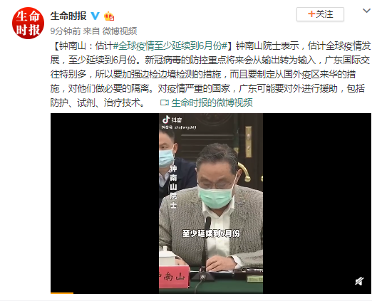 钟南山:估计全球疫情至少延续到6月份图片