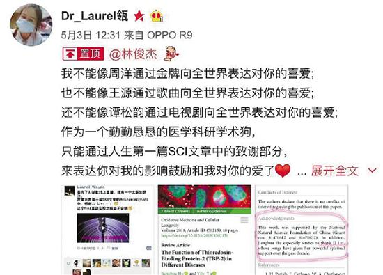 下图:论文发表后,胡江华又发了微博感谢林俊杰。