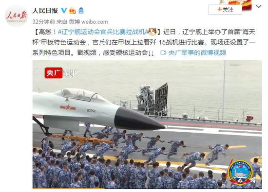 高燃!辽宁舰运动会官兵比赛拉战机图片