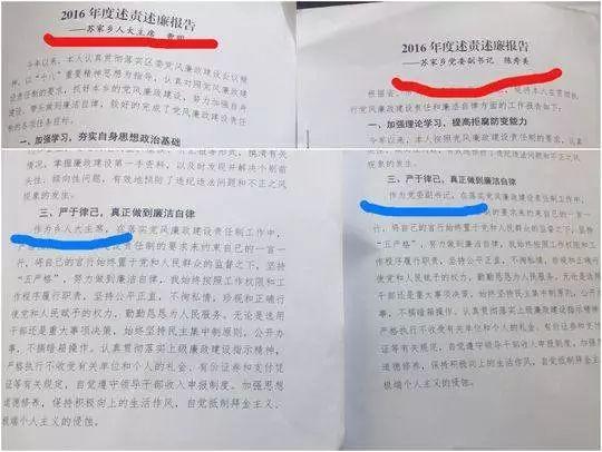 曹明、陈秀美两人同一年的年终总结比对
