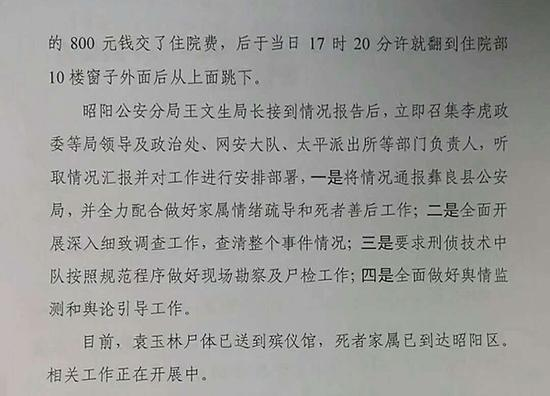 袁玉林跳楼的相关警情报告。图片来源:@直播云南