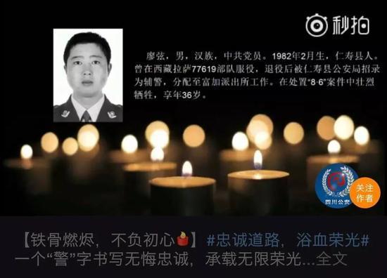 ▲四川省公安廳發布悼念殉職輔警廖弦的視頻。視頻截圖