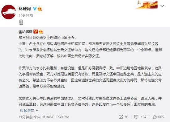 胡锡进:印方到目前仍未交还迷路的中国士兵图片