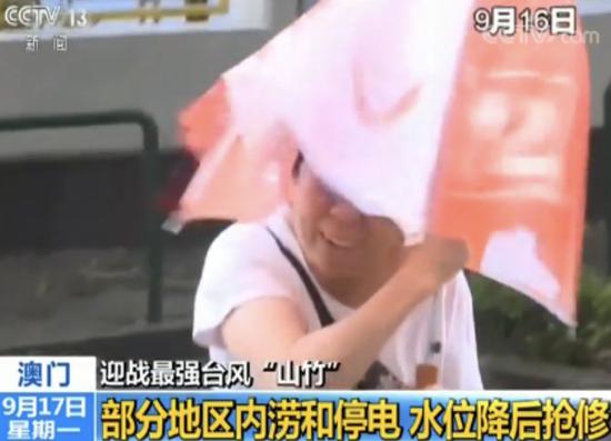 """台风""""山竹""""离开澳门 社会秩序正常航班逐步恢复"""