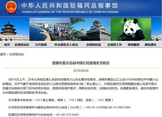 图片来源:中国驻日本福冈总领馆网站。