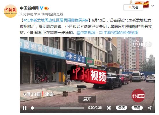 北京新发地周边社区居民隔栅栏买菜图片