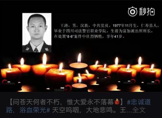 ▲四川省公安廳發布悼念殉職派出所所長王濤的視頻。視頻截圖