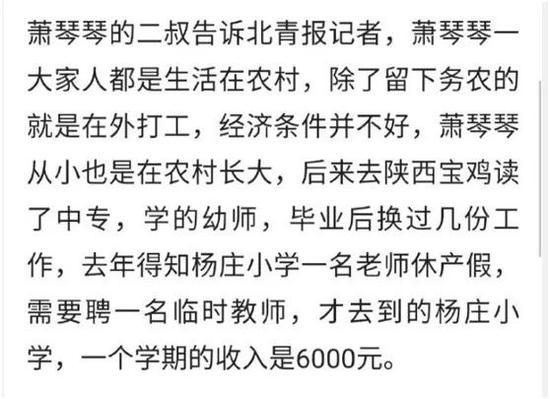 北青报报道中提到的萧琴琴为化名