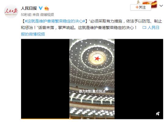 「合乐官网」报这合乐官网就是维护香港繁荣稳定的决心图片