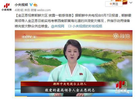 金正恩视察朝鲜灾区 披露一敏感信息