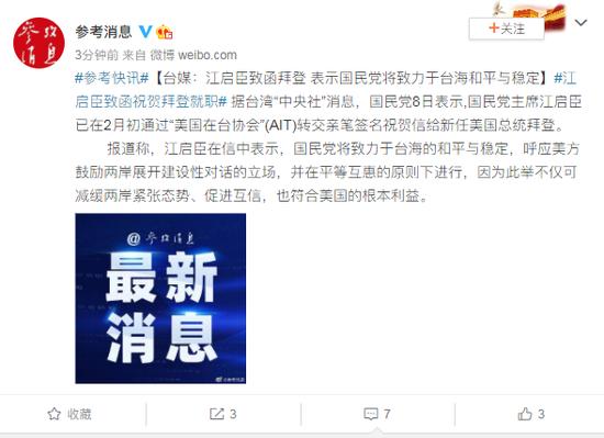 台媒:江启臣致函拜登 表示国民党将致力于台海和平与稳定图片