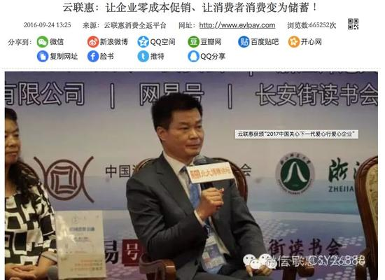 ▲云联惠董事长黄明(图片来源:云联惠官网)