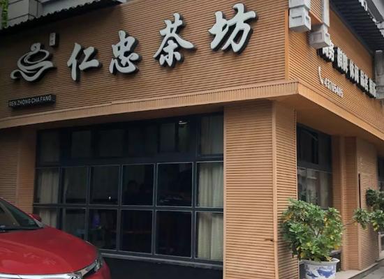 """位于大足区宏声广场附近的仁忠茶楼,曾为尹光德团伙的""""据点""""。新京报记者向凯 摄"""