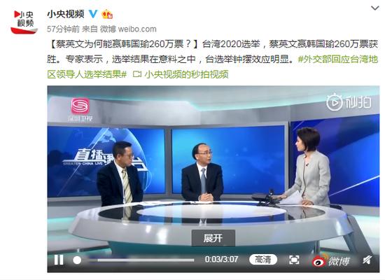 蔡英文为何能赢韩国瑜260万票?专家这样说图片