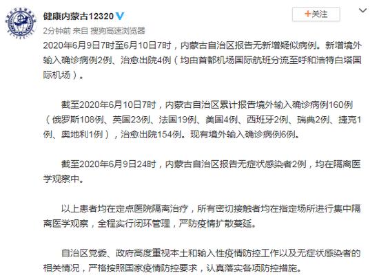 合乐官网:内蒙古合乐官网新增境外输入确诊病例图片