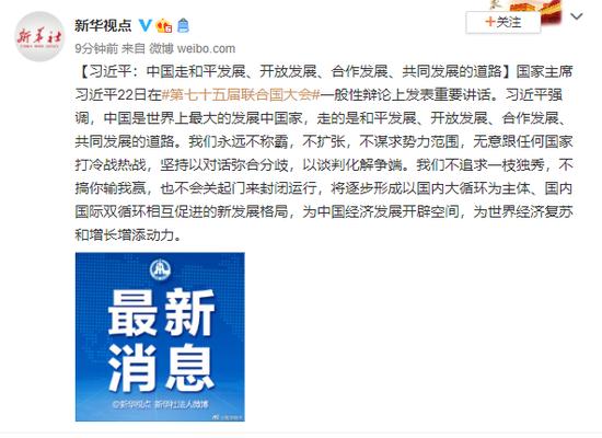 习近平:中国走和平发展、开放发展、合作发展、共同发展的道路图片