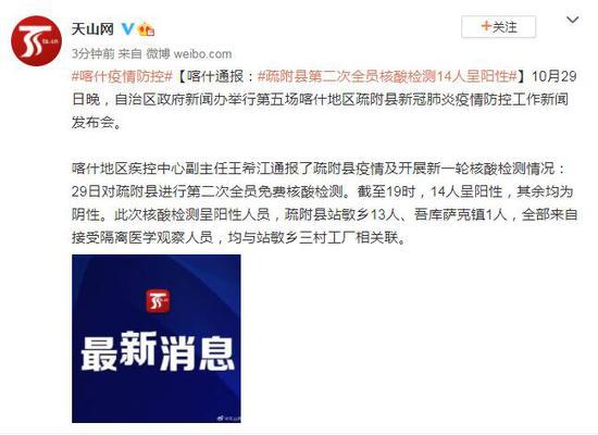 喀什通报:疏附县第二次全员核酸检测14人呈阳性图片
