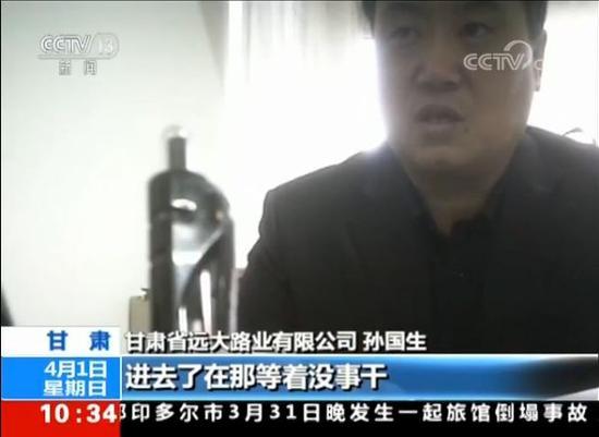 负责调查甘肃16亿扶贫路问题组长今成被调查对象慕春堂