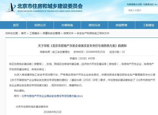 北京落实房产开发企业安全责任 明确六项检查内