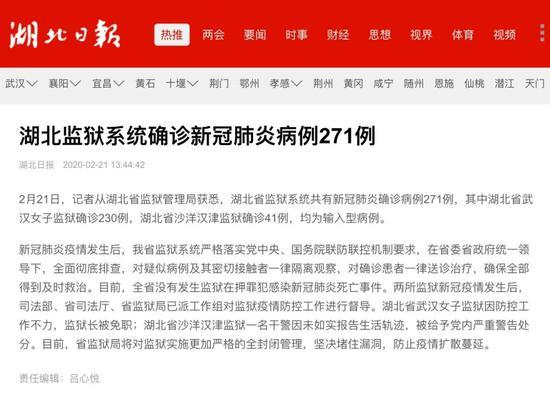 湖北监狱系统确诊271例,武汉女子监狱监狱长被免图片