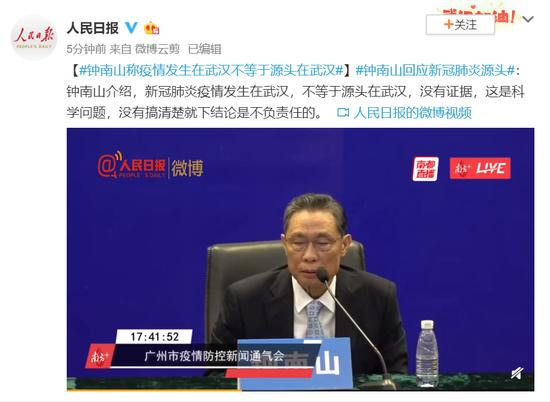 钟南山称疫情发生在武汉不等于源头在武汉图片