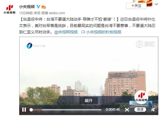 台退役中将:美对台军售是挑衅 台湾不要逼大陆动手图片