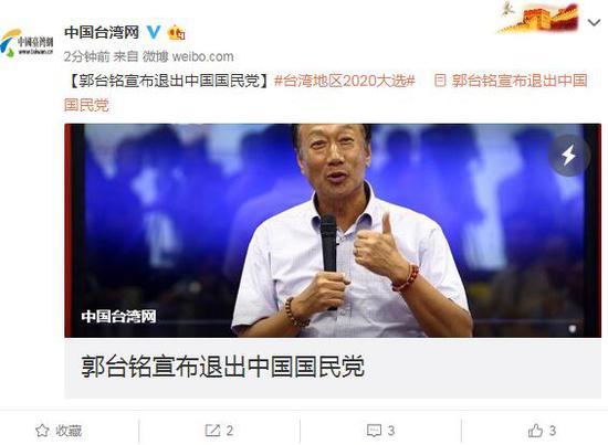 郭台铭退出中国国民党郭办:人民不认同迂腐政党