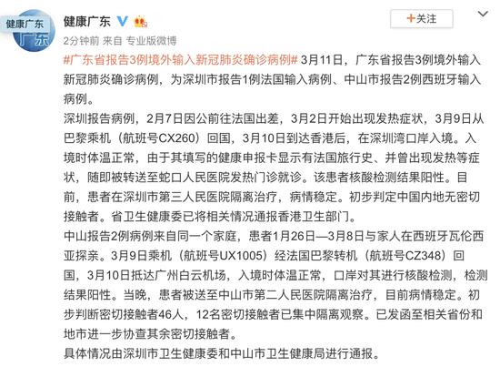 广东省报告3例境外输入新冠肺炎确诊病例图片