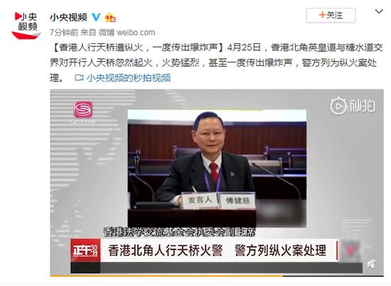 香港人行天桥遭纵火,一度传出爆炸声图片