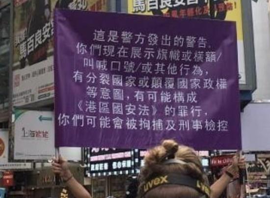 首举紫旗警告!香港铜锣湾爆发冲突 港警严正执法图片
