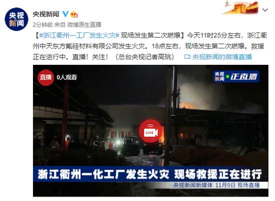 浙江衢州一工厂发生火灾 现场发生第二次燃爆图片