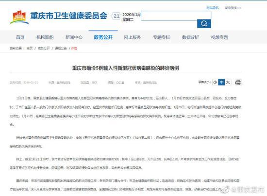 重庆确诊5例输入性新型冠状病毒感染的肺炎病例图片