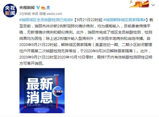 9月21日22时起 云南瑞丽解除城区居家隔离图片