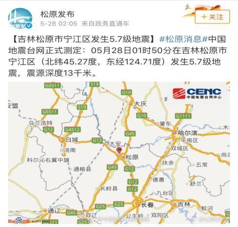 松原市政府发布地震情况通报。微博截图