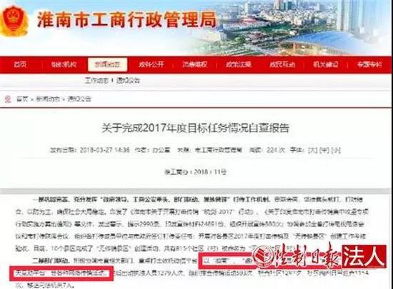 """淮南市工商行政管理局官网""""宗客网涉传""""内容被删除。"""