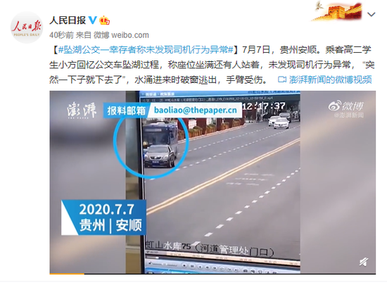杏悦公交一幸存者称未发现司机行为杏悦图片
