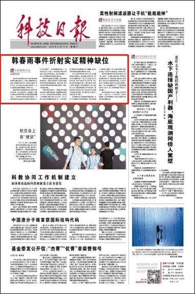 《科技日报》2018年6月13日头版
