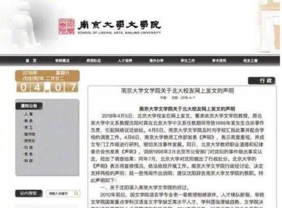 南京大学文学院网站发布的声明