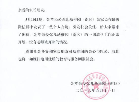 署名为金苹果爱弥儿幼稚园的声明