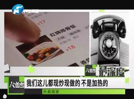 视频|魏家凉皮用2个月前食材做外卖 工作人员:我