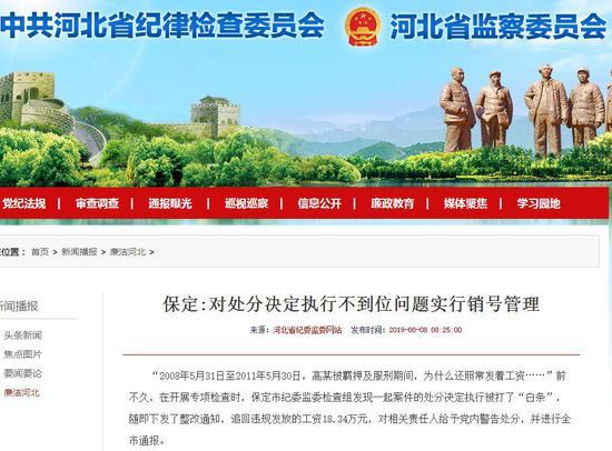 他服刑期间3年领工资18.34万河北省纪委追回