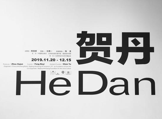 【现场】艺术家贺丹国内首次大型