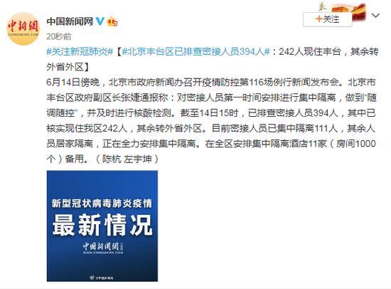 北京丰台区已排查密接人员394人:242人现住丰台,其余转外省外区图片