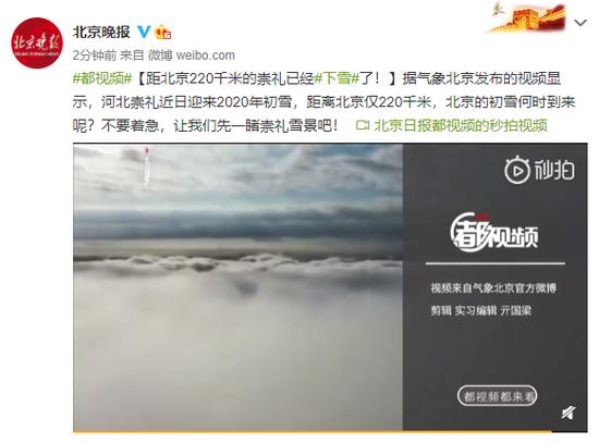 距北京仅220千米的崇礼已经下雪了图片
