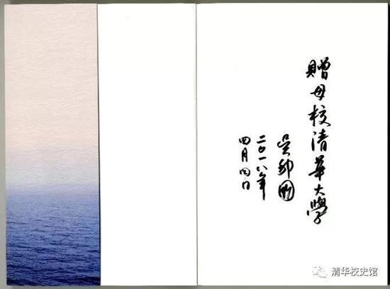 吴邦国在《岁月留痕》扉页上的亲笔题字