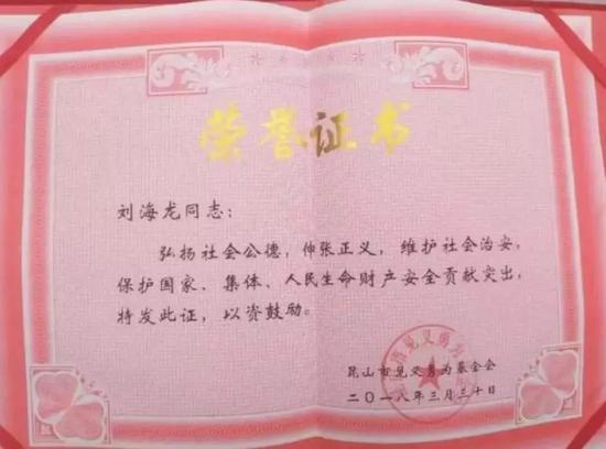 △ 刘海龙曾获见义勇为荣誉