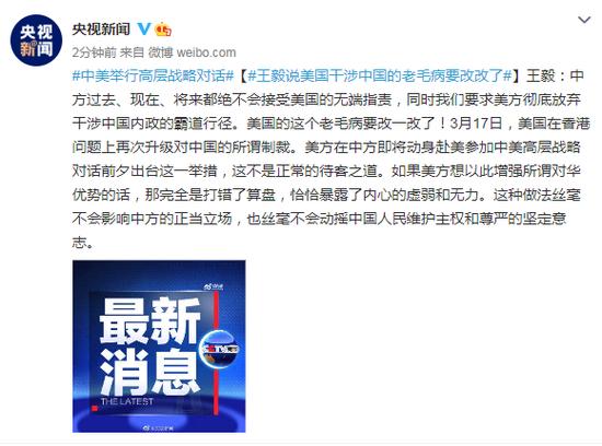王毅说美国干涉中国的老毛病要改改了图片